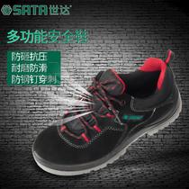 Shida Safety shoes men and women leisure pass to protect toe anti-nail sharp hard object piercing anti-smashing labor shoes