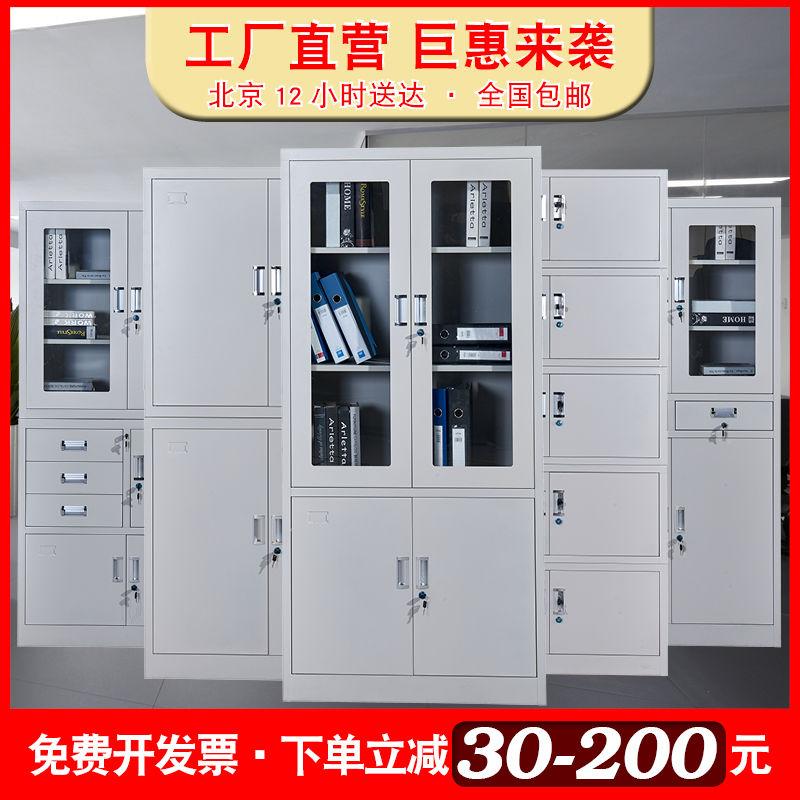 Beijing office filing cabinet iron cabinet five cabinet financial file cabinet information cabinet voucher bookcase glass storage cabinet