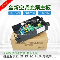 Suitable for Midea air conditioning frequency conversion board external machine general board motherboard dial code board BP2 BP3 computer board control board