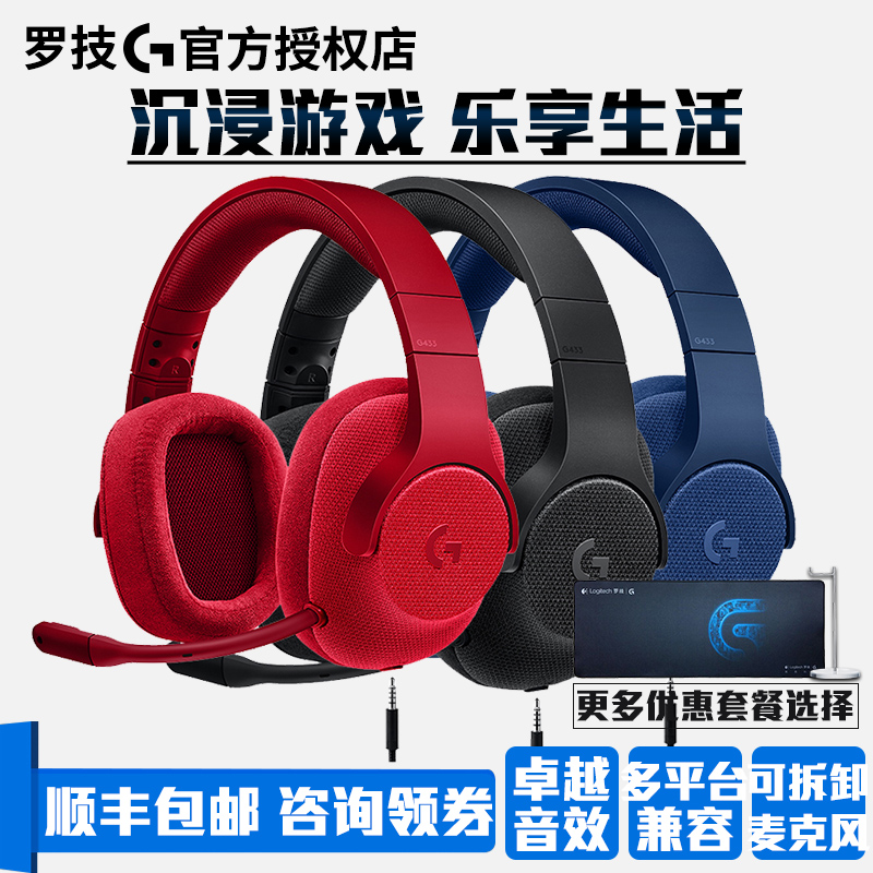 Logitech headset, Logitech G Logitech G433 7.1 channel cable game gaming headsets headset g430 upgrade eat chicken headwear
