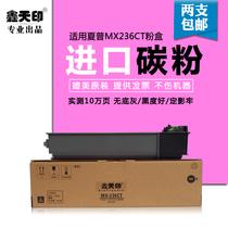 Xintian printing is suitable for Sharp MX236CT powder box AR1808S toner 2808 2328 2308 2008d toner