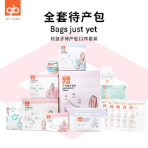 gb good baby waiting for the birth package winter hospitalization 12 combination post-parto baby maternity package package
