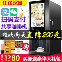 Instant coffee machine commercial milk tea one machine automatic hot and cold multi-function self-service juice drink machine hot drink machine