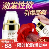 Female Orgasm with liquid pleasure enhancement cold private body lubricant to adjust the use of vaginal essential oil excitation