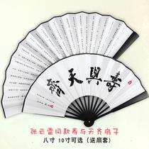 Zhang Yunlei Qin Xiao Yin avec les deux maître ventilateur tresses frère vie et Tianqi 10 pouce soie tissu ventilateur de Yunshe mâle ventilateur
