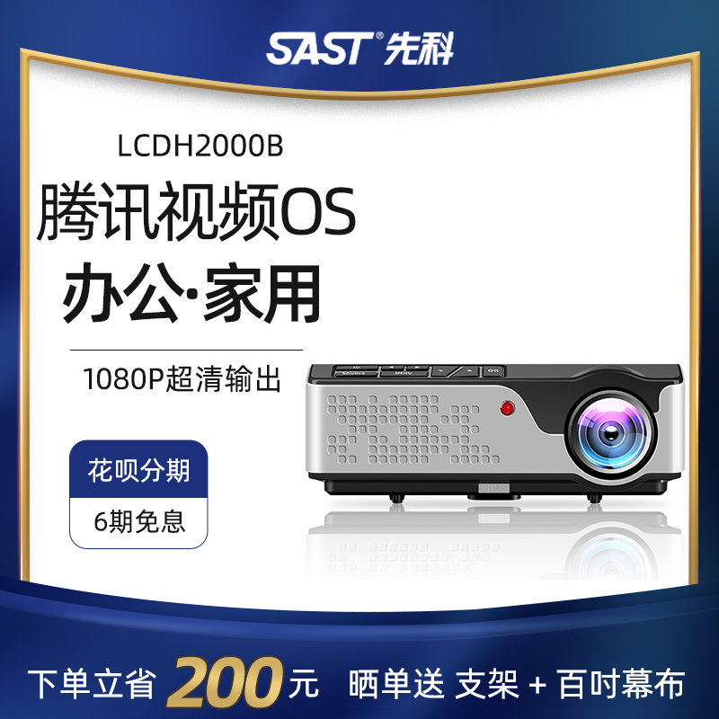 Synthe 4K projector office day hd direct office teaching training dedicated projector wireless 1080P physical resolution home theater
