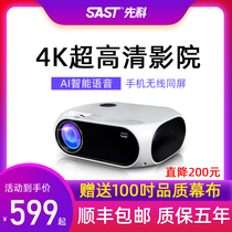 Xianke ultra HD projector Home 4k home theater Small portable wireless wall dormitories Students can connect to mobile phone bedroom projector TV 1080p daytime direct projection wifi with the same screen