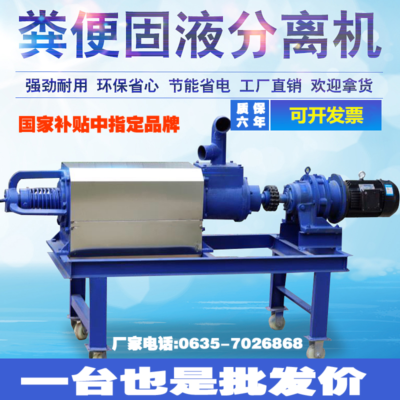 Pig manure dry and wet separator chicken manure duck dung cow dung solid liquid separator manure dehydration machine farm environmental protection equipment