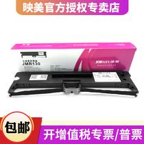 映美JMR130色带架专用FP-630K+FP-312K发票1号FP-530KIII+FP-620K+FP-612KFP-538K原装针式打印机色带