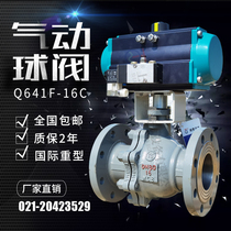 Pneumatic Flange Ball Valve 304 Stainless Steel dn50 Cast Steel High Temperature Oil Steam Gas Explosion-proof Cut-off Valve Q641F