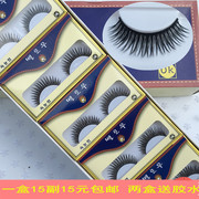 Special offer every day Huiyuan false eyelashes F14 natural thick long stage makeup show a box of 15 bags of mail