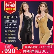 Zhong Mai laca beauty underwear genuine Laka figure manager female shaping body sculpture mold three-piece set