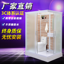 The whole shower room with toilet one-piece shower room the whole toilet with toilet washbasin