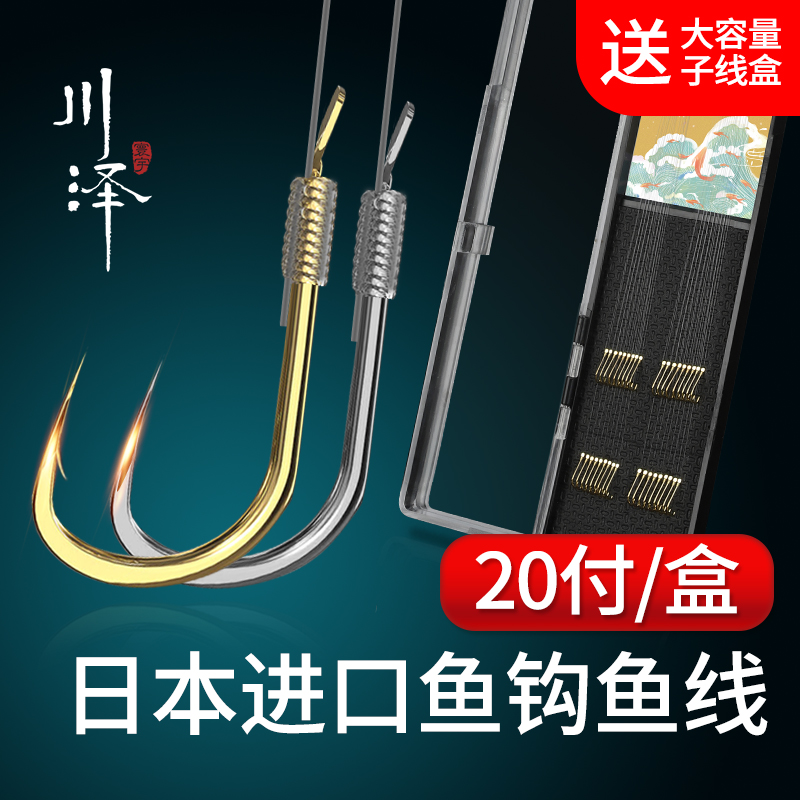 Kawazawa tied up the sub-line double hook anti-winding finished set fish hook Iseni full set of gold sleeves Guandong mackerel hook