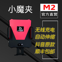 Small magic clip M2 Smart Car Phone Holder iphone8x wireless charging infrared sensor network in the Red Cell Phone Holder