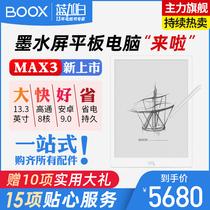 文石BOOX MAX3 13.3英寸电子书阅读器 墨水屏平板电脑 电子纸安卓9大屏电子手写笔记本PDF阅读商务智能电纸书