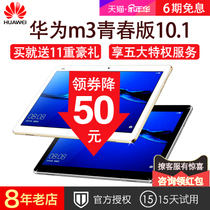 Huawei Huawei Tablet M3 Youth Edition 10-inch intelligent computer 4G An Zhuoquan Netcom Internet calls