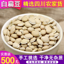 Sichuan Farm Special white lentils 500 grams of authentic high-quality medicine lentils can be punched powder and fried white lentils.