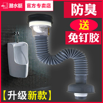 Submarine urinal under the water pipe deodorant urinal drainage tube urinal urinal urinal fitting wall hanging S bend