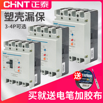 Zhengtai air switch with leakage protector plastic shell circuit breaker air switch 100A three-phase electric four-wire 380v