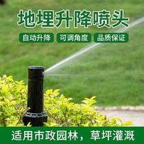 Jardin Jardin Cour Pelouse Parc Terrain enterré diffusion de levage rotation dirrigation 360 degrés buse