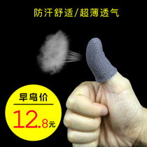 Hand Tour anti-sweat finger set professional eating chicken gloves anti-hand sweat Oracle stimulates battlefield game King Glory anti-sweat powder