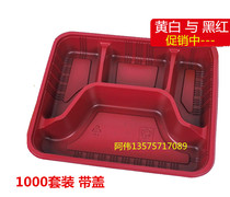 Disposable lunch box, fast food box, four take-out packages, five lunch boxes, four lunch boxes, environmental protection, 1000 sets with lid