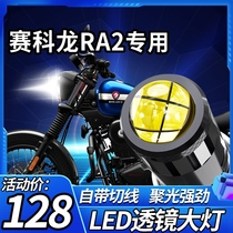 SAKRON RA2 motorcycle LED lens headlamp modified accessories high light near light one double claw bulb ZS250