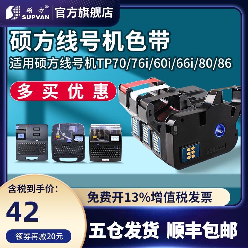 Shuofang tp70 76i 60i 66i 80 86 номер линии ленты номер машины корпус принтера принтер tp-r1002b черная белая красная лента t