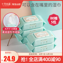 October crystal baby wipes Baby hand mouth fart special newborn baby wet wipes 80 pumping 5 packs large package