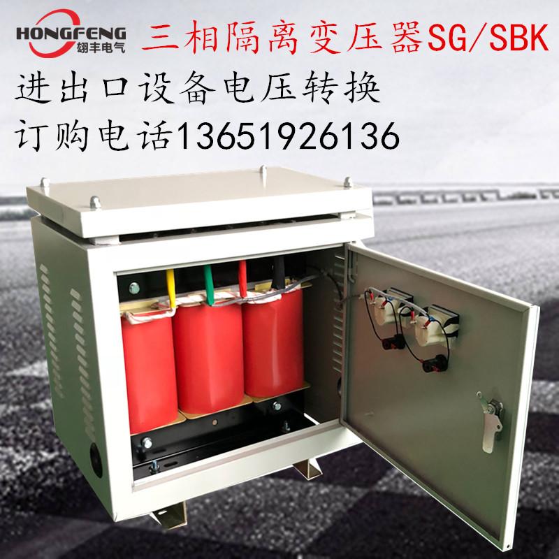 480v40v660v690v to 220v variable 380v three-phase isolation transformer 20KVA30KW50 60kva
