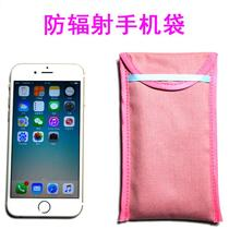 Anti-radiation mobile phone sleeve pregnant women supplies to work necessary transparent pregnancy general mobile phone bag anti-radiation clothing is