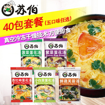 Suberton fast food soup bag seaweed spinach tomato egg flower soup brewing ready-to-eat hibiscus fresh vegetable soup 6g40 bag