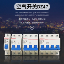Small circuit breaker open DZ47 home Total Open 63A protector air switch 1p 2p short-circuit overload switch