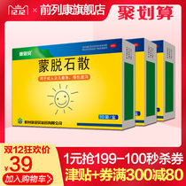 3 boxed) Cambemont 10 bag box for the treatment of acute diarrhea in adults and children with chronic diarrhea