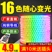 Lamp Belt led living room ceiling colorful discoloration outdoor ultra-bright waterproof RGB intelligent lighting long color running lamp