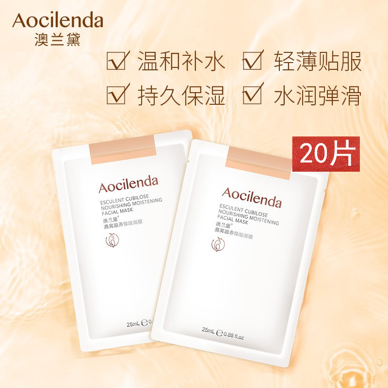 20 pieces of Alande pregnant women dedicated mask moisturizing moisturizing natural pure lactation pregnancy post-partum skin care products