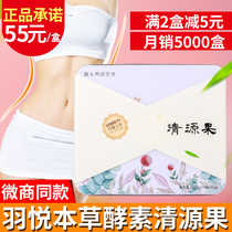 (Buy 2 boxes minus 5 yuan) clear source fruit enzyme jelly Yuyue Materia Medica genuine official website 15 box