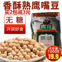 Xinjiang Aigle frère pois chiches 1000G cuit ready-made super abordable emballé croustillant frit ready - made En bois lei nouveau haricots non-OGM