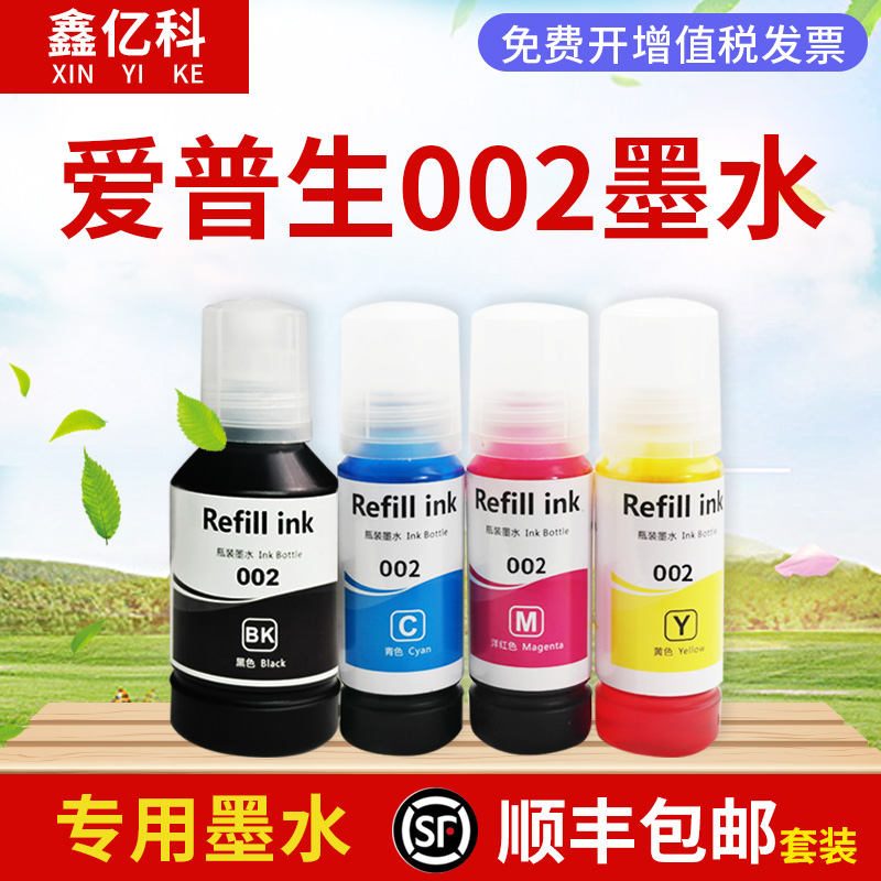 Suitable for EPSON Epson 002 ink L4168 6178 4169 4166 6198 4156 5158 four-color continuous ink supply system printing machine ink L4163 4167 6168 4165 4158