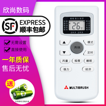 Suitable for Hokkaido Mitsubishi MULTIBRUSH Mitsubishi air conditioning remote control GYKQ-34 form factor button can be used universally without the need to set up direct use of the original Shinsan model