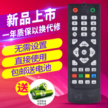 The size of the pot cover Dootong remote control in the star 6B in the 99 satellite TV set-top box antenna receiver universal