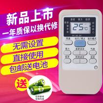 欣尚遥控适用三菱重工空调遥控器 RYA502A006A RYD502A006 等通用
