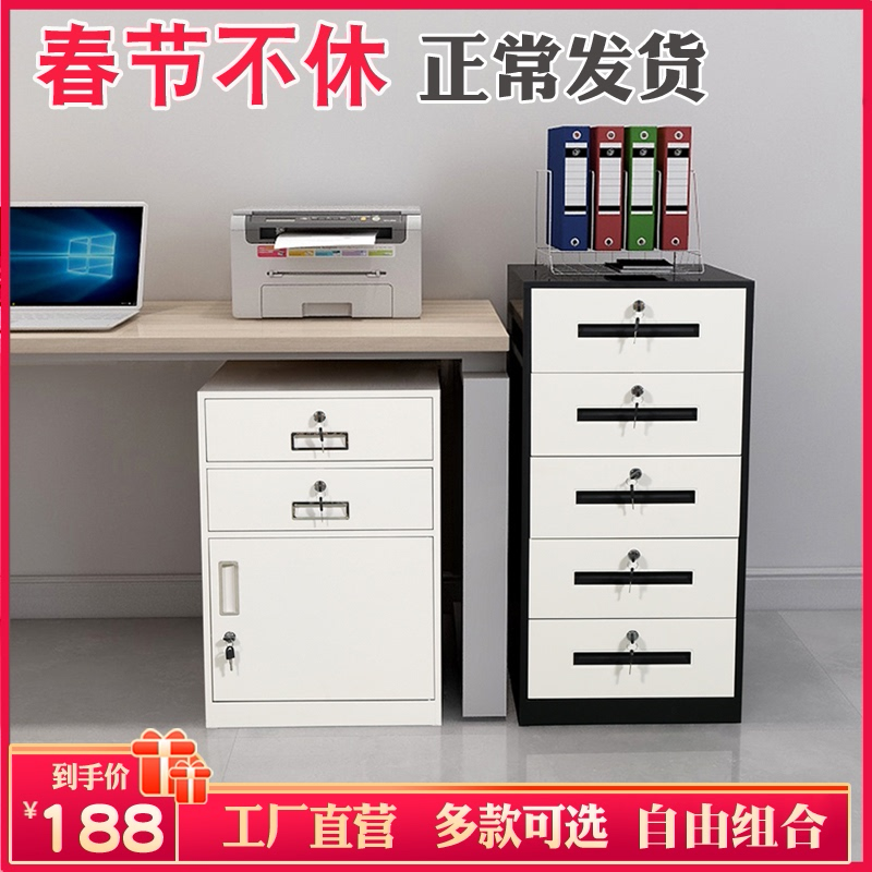 Under the tin office table document information storage storage low cabinet table side drawer cabinet with lock small tool cabinet