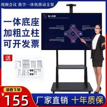 LCD TV rack mobile hanger kindergarten teaching All floor bracket vertical universal shelf cart