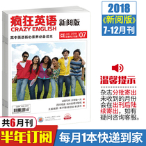 (Semi-annual magazine 6 copies) high school crazy English New edition July 2018-December 6 issue of Chinese and English bilingual translation Journal subscription magazine extracurricular reading teaching assistant guidance Information book
