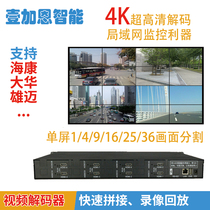 New discount Promotion hikvision webcam Dahua surveillance video can be stitched together 265 network matrix decoder