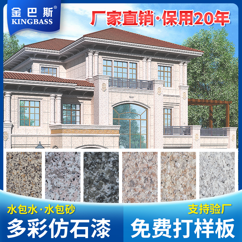 Water-clad water-packed sand multi-colored paint imitation marble paint waterproof paint true stone paint exterior paint outside the wall paint fence Roman column