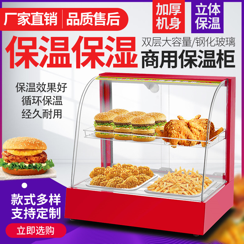 Heating the thermostat insulation cabinet commercial display cabinet egg tart insulation machine hamburger cooked food insulation box food display cabinet