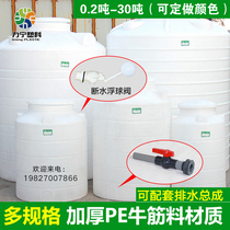Plastic water tower tank large bucket mixing bucket 200L1 2 3 5 10 15 tons of water storage tank.